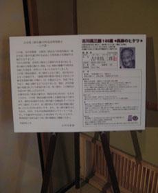 入口では、爲三郎長寿のヒケツをご紹介 .