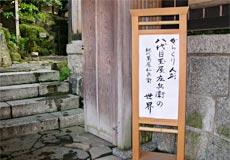 爲三郎記念館 入り口